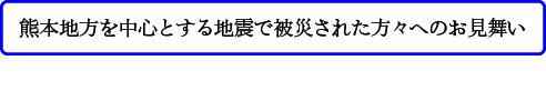 熊本地方を中心とする地震で被災された方々へのお見舞い